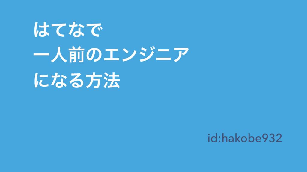 ͯͳͰ ҰਓલͷΤϯδχΞ ʹͳΔํ๏ id:hakobe932