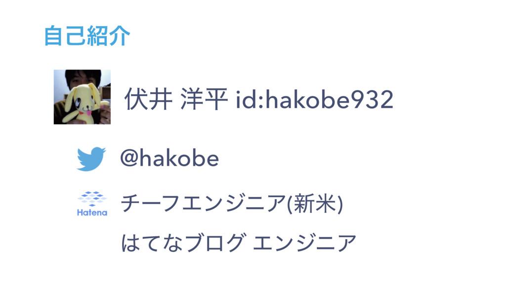 ࣗݾհ ෬Ҫ ༸ฏ id:hakobe932 @hakobe νʔϑΤϯδχΞ(৽ถ) ...