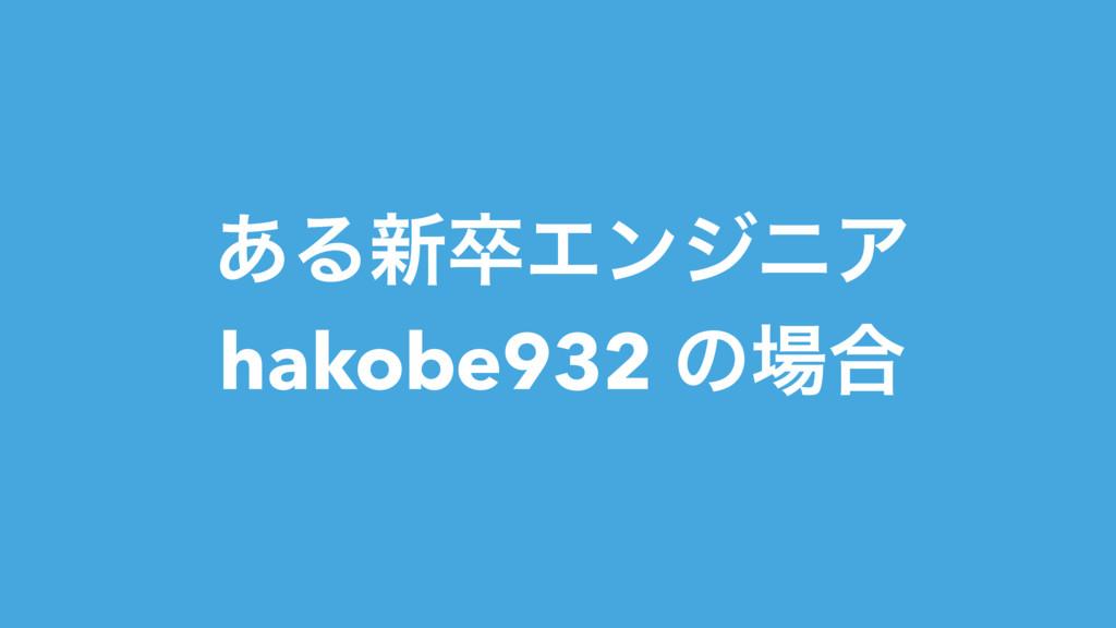 ͋Δ৽ଔΤϯδχΞ hakobe932 ͷ߹