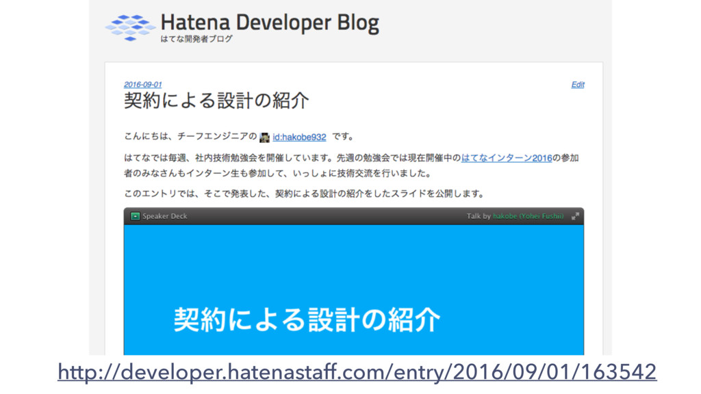 http://developer.hatenastaff.com/entry/2016/09/...