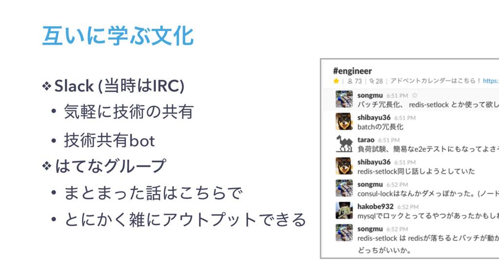 ޓ͍ʹֶͿจԽ ❖ Slack (IRC) • ؾܰʹٕज़ͷڞ༗ • ٕज़ڞ༗bot ❖...
