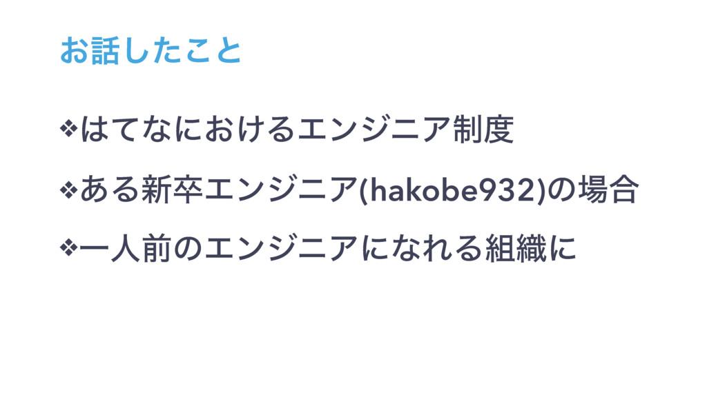 ͓ͨ͜͠ͱ ❖ͯͳʹ͓͚ΔΤϯδχΞ੍ ❖͋Δ৽ଔΤϯδχΞ(hakobe932)ͷ߹...
