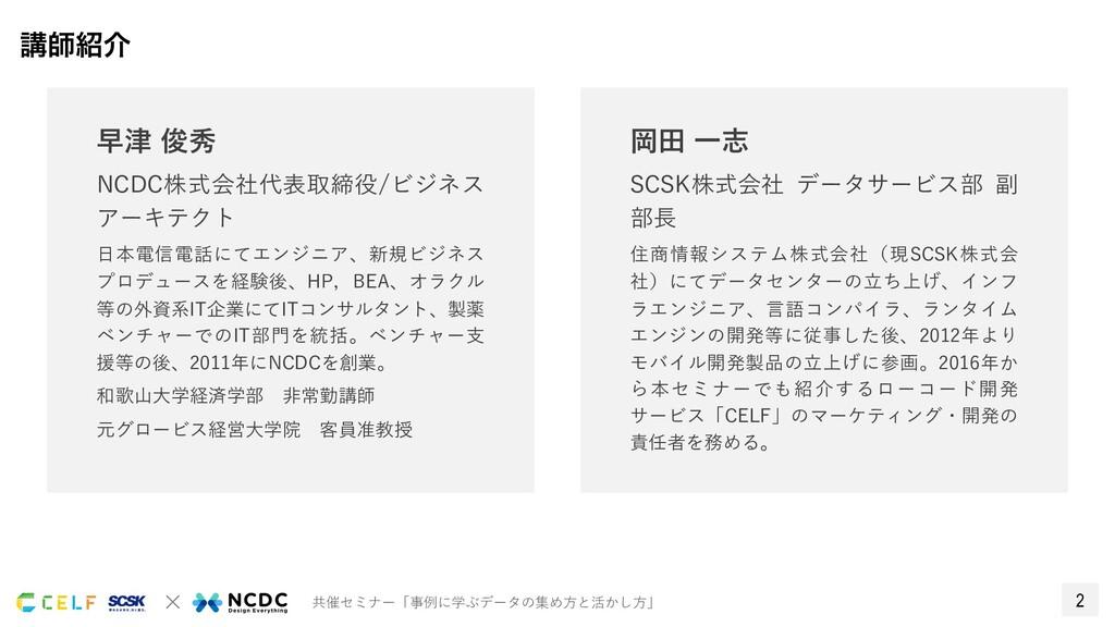 2 × 共催セミナー「事例に学ぶデータの集め⽅と活かし⽅」 ߨࢣհ 岡⽥ ⼀志 SCSK株式...