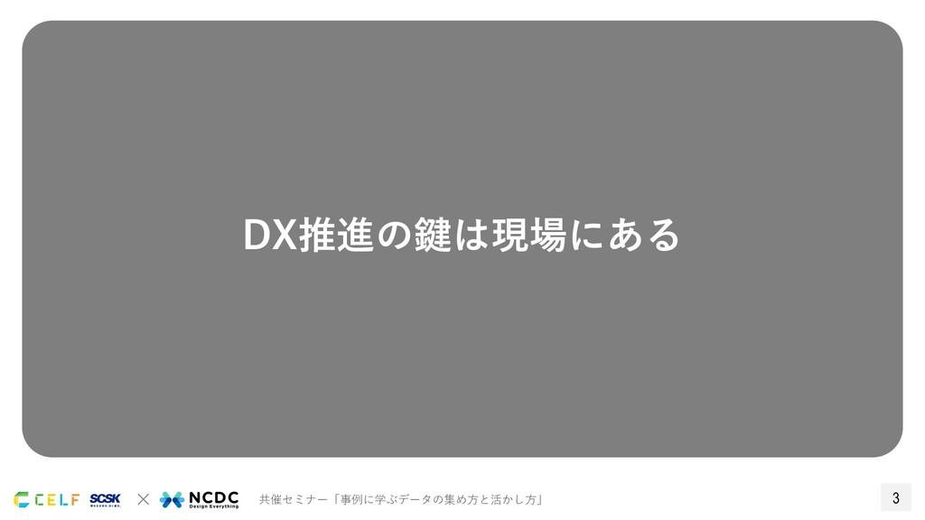 3 × 共催セミナー「事例に学ぶデータの集め⽅と活かし⽅」 DX推進の鍵は現場にある