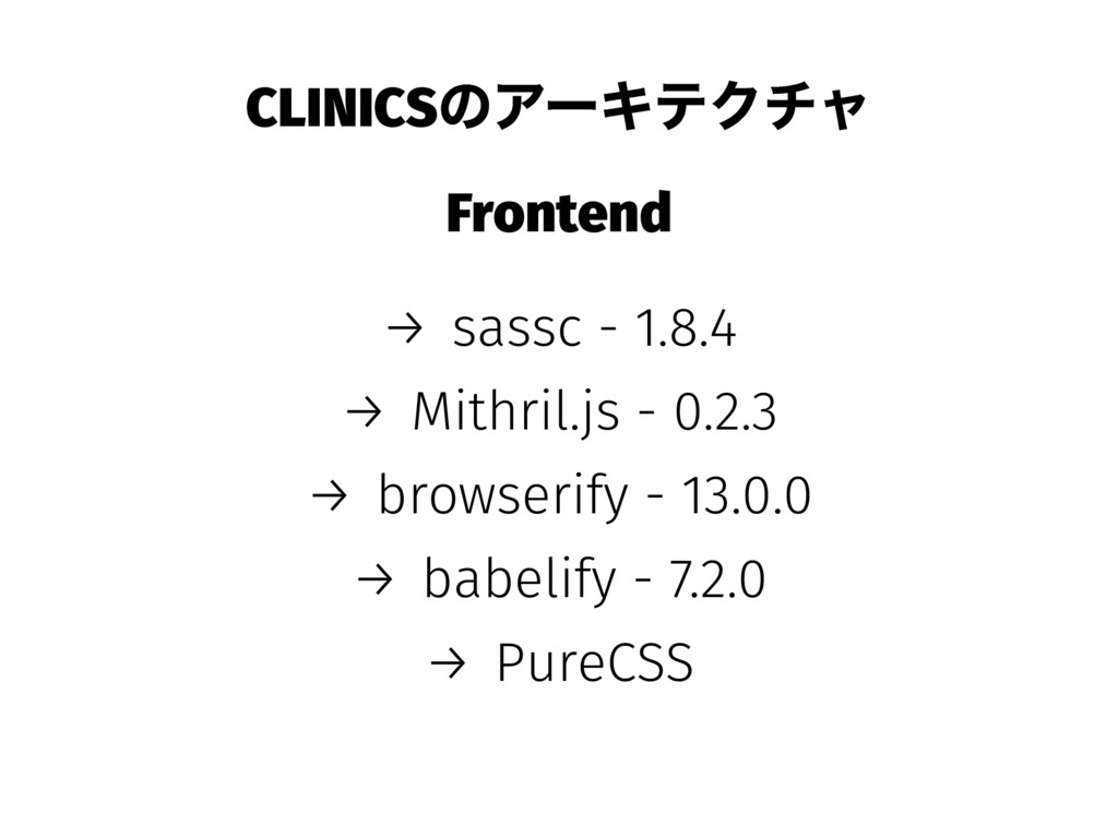 CLINICSͷΞʔΩςΫνϟ Frontend → sassc - 1.8.4 → Mith...