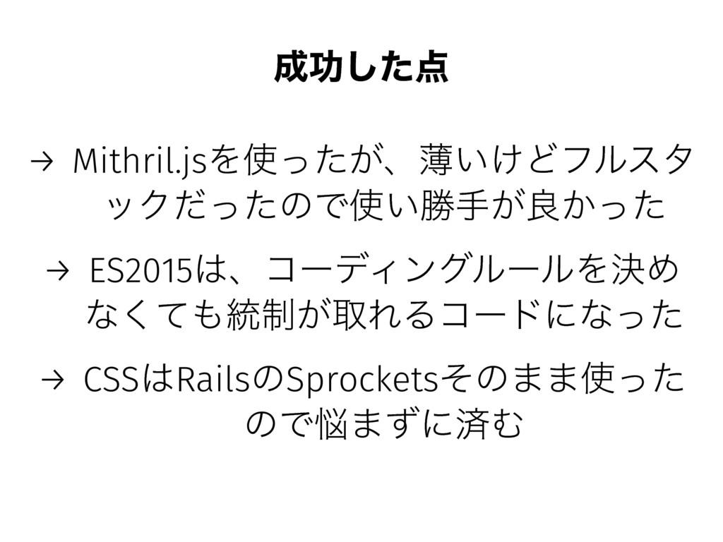 ޭͨ͠ → Mithril.jsΛ͕ͬͨɺബ͍͚Ͳϑϧελ οΫͩͬͨͷͰ͍উख͕ྑ͔...