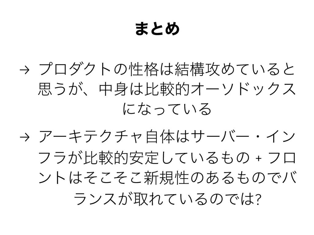 ·ͱΊ → ϓϩμΫτͷੑ֨݁ߏ߈Ί͍ͯΔͱ ࢥ͏͕ɺதൺֱతΦʔιυοΫε ʹͳ͍ͬͯ...
