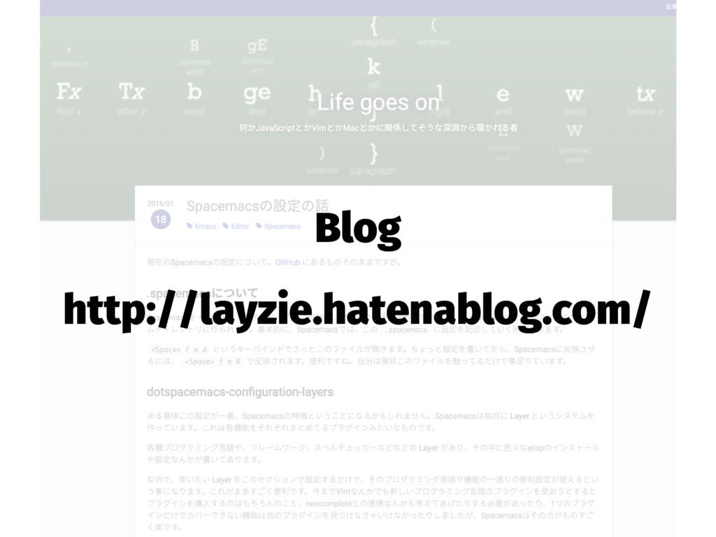 Blog http://layzie.hatenablog.com/