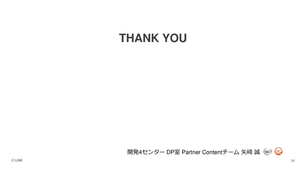 THANK YOU 開発4センター DP室 Partner Contentチーム 矢崎 誠