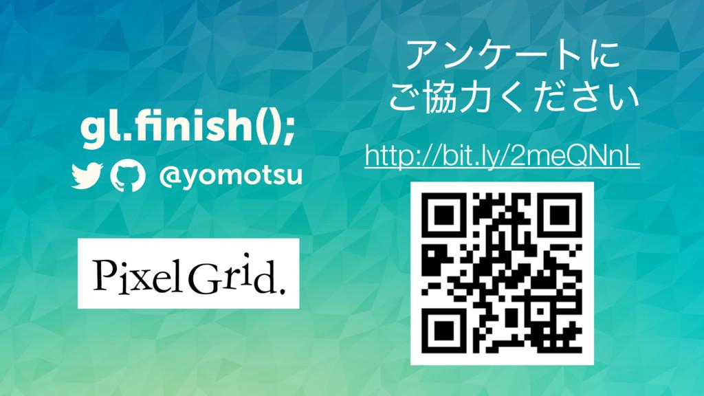 Ξϯέʔτʹ ͝ڠྗ͍ͩ͘͞ http://bit.ly/2meQNnL gl.finish(...