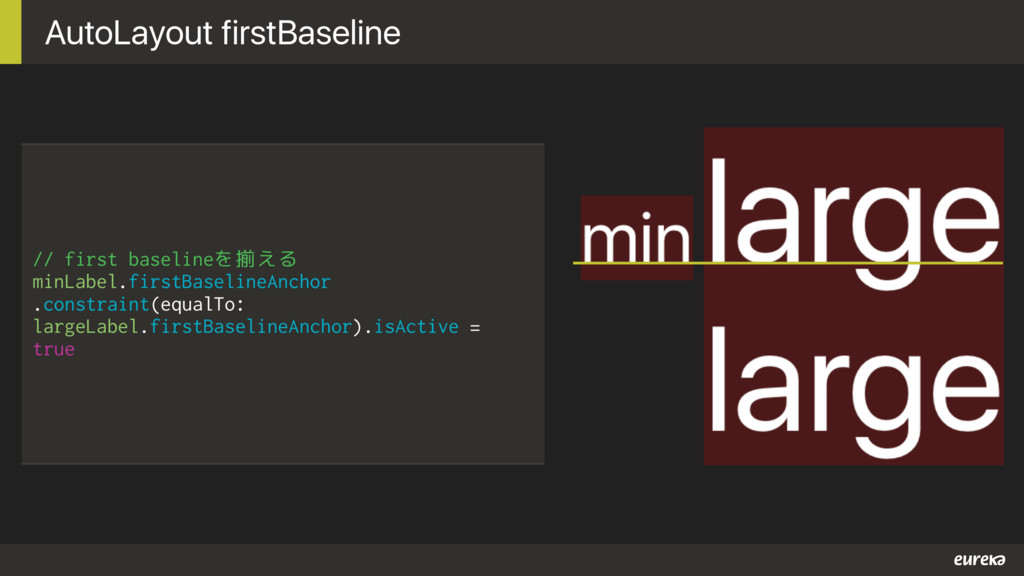 AutoLayout firstBaseline // first baselineを揃える ...