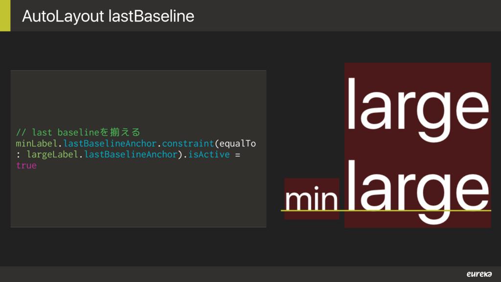 AutoLayout lastBaseline // last baselineを揃える mi...
