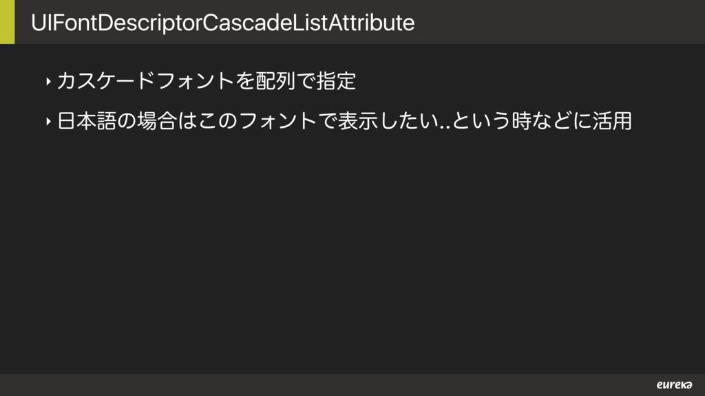 UIFontDescriptorCascadeListAttribute ‣ ΧεέʔυϑΥϯ...