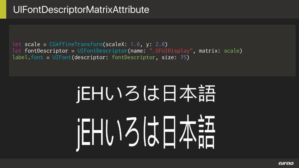 UIFontDescriptorMatrixAttribute let scale = CGA...