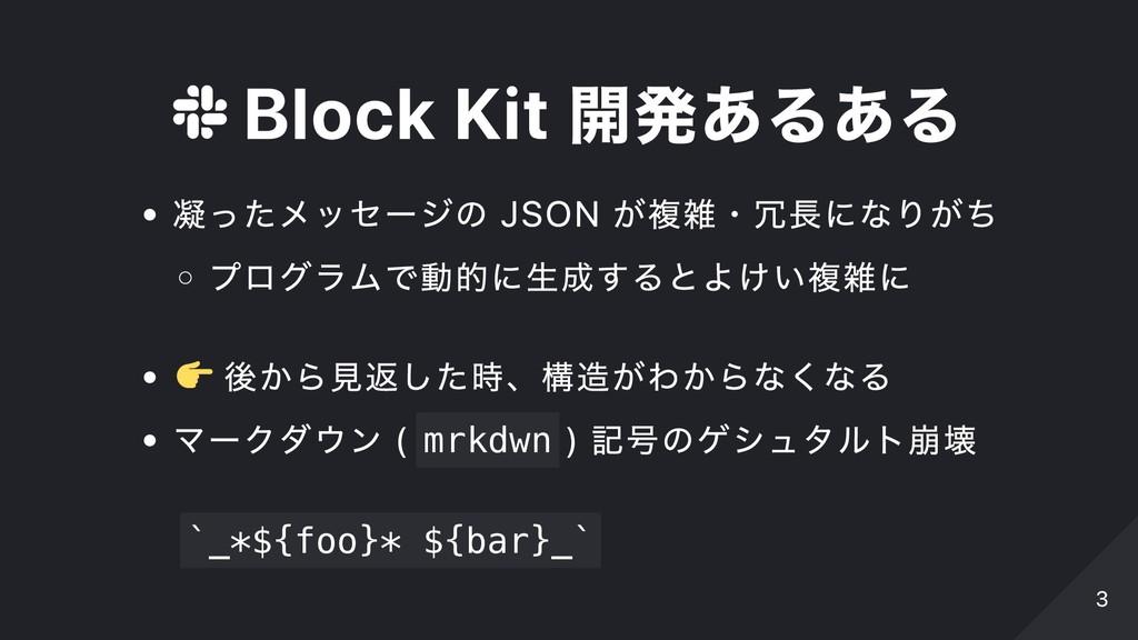 Block Kit 開発あるある 凝ったメッセージの JSON が複雑・冗⻑になりがち プログ...