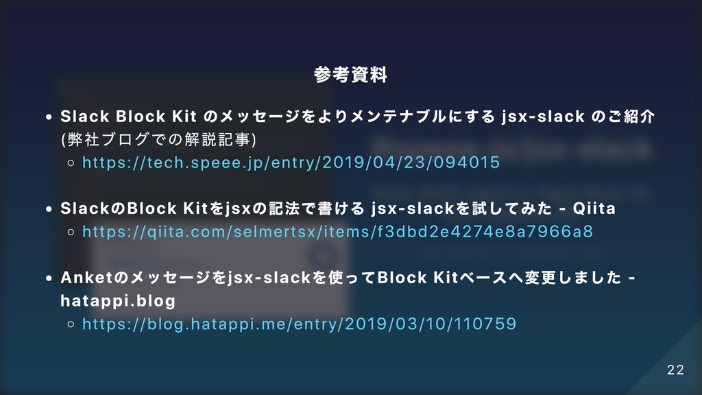 参考資料 Slack Block Kit のメッセージをよりメンテナブルにする jsx-sla...