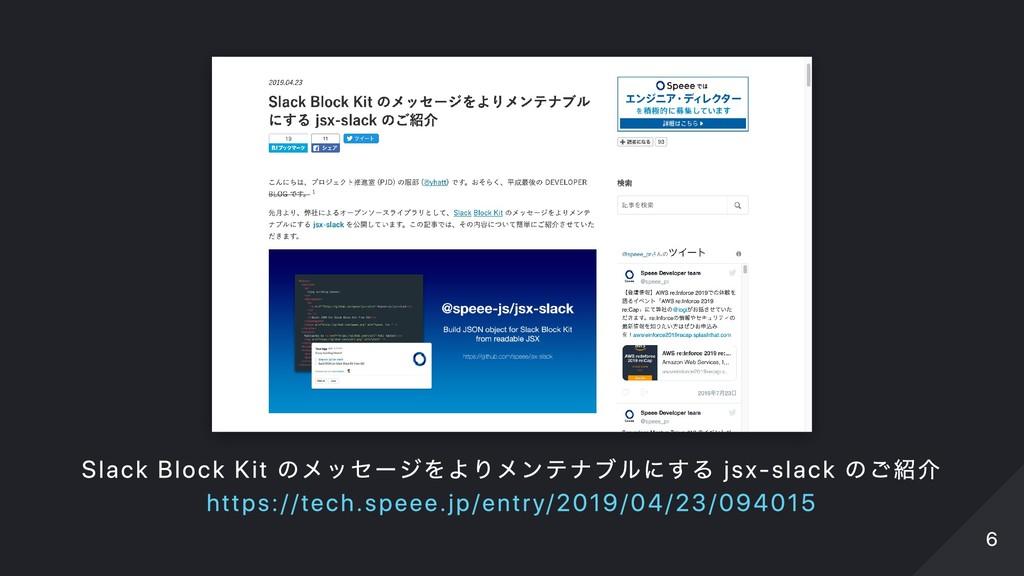 Slack Block Kit のメッセージをよりメンテナブルにする jsx-slack のご...