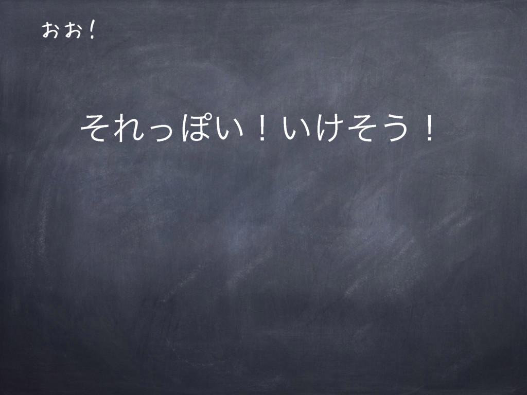 ≈おお! ͦΕͬΆ͍ʂ͍͚ͦ͏ʂ