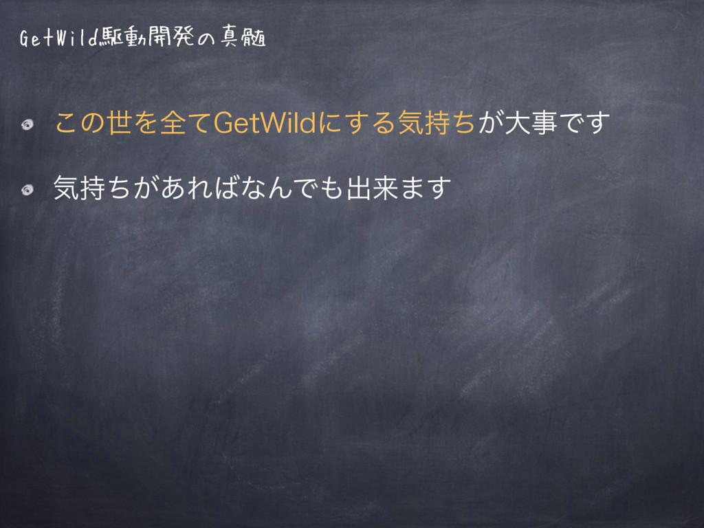GetWild駆動開発の真髄 ͜ͷੈΛશͯ(FU8JMEʹ͢Δؾ͕ͪେͰ͢ ؾ͕ͪ͋Ε...
