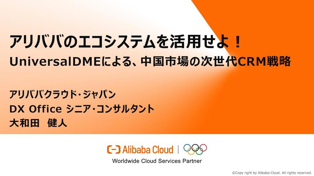 アリババのエコシステムを活⽤せよ︕ UniversalDMEによる、中国市場の次世代CRM戦略...
