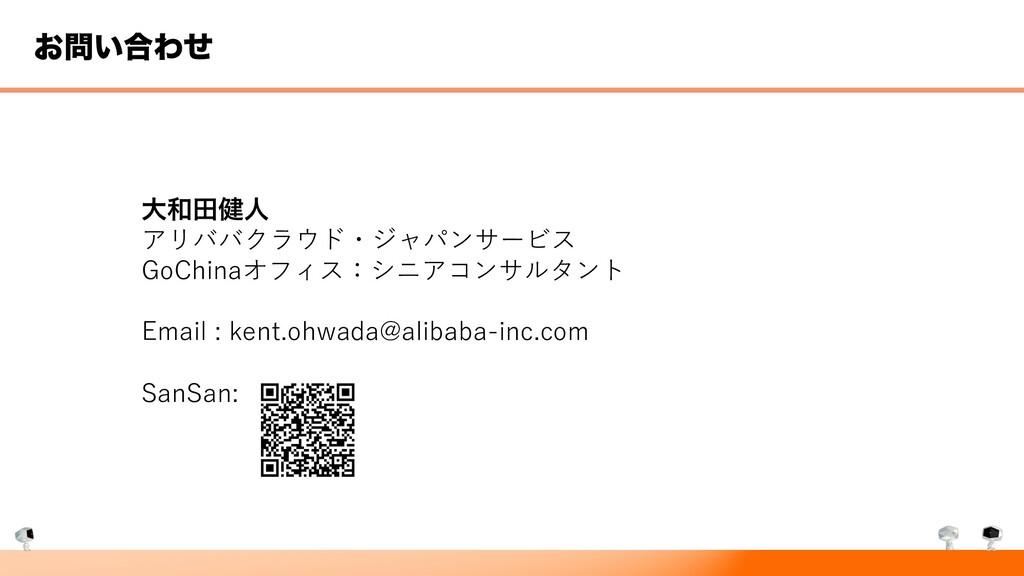 ͓͍߹Θͤ େా݈ਓ アリババクラウド・ジャパンサービス GoChinaオフィス:シニアコ...
