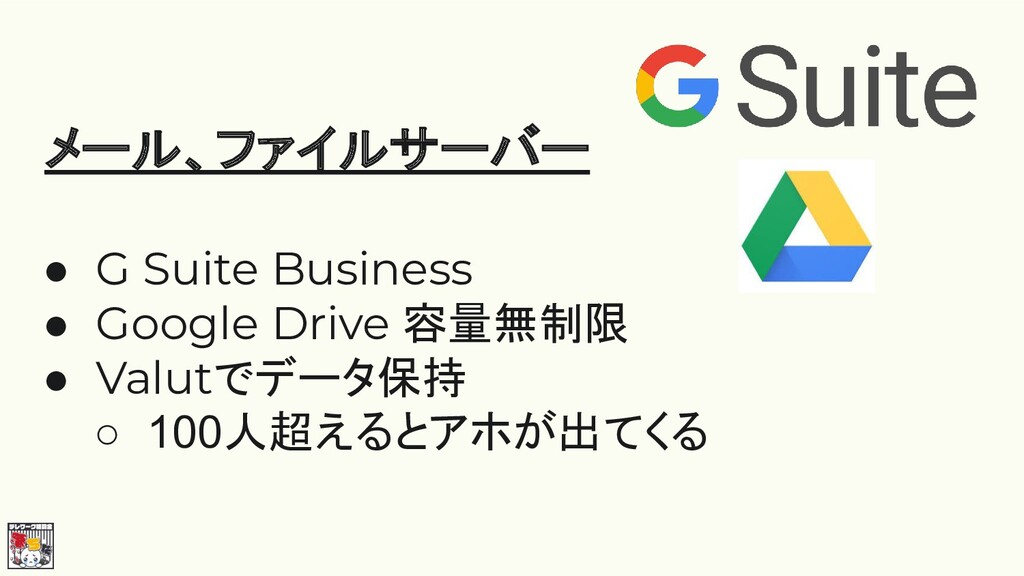 メール、ファイルサーバー ● G Suite Business ● Google Drive ...