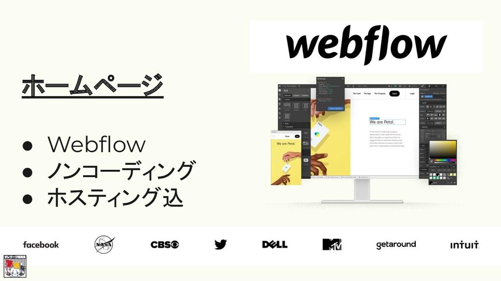 ホームページ ● Webflow ● ノンコーディング ● ホスティング込