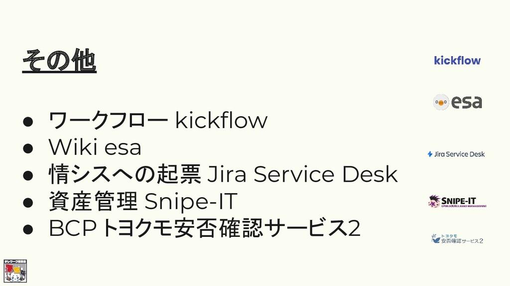 その他 ● ワークフロー kickflow ● Wiki esa ● 情シスへの起票 Jira ...