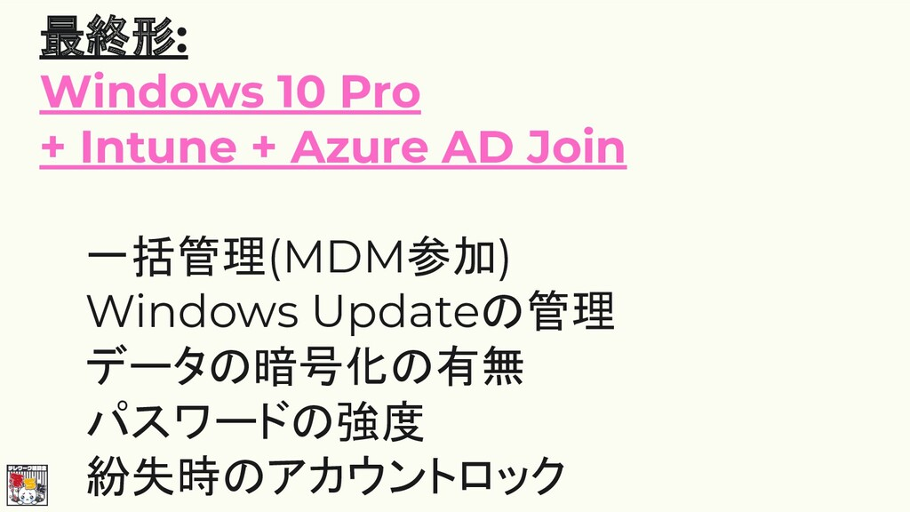 最終形: Windows 10 Pro + Intune + Azure AD Join 一括...