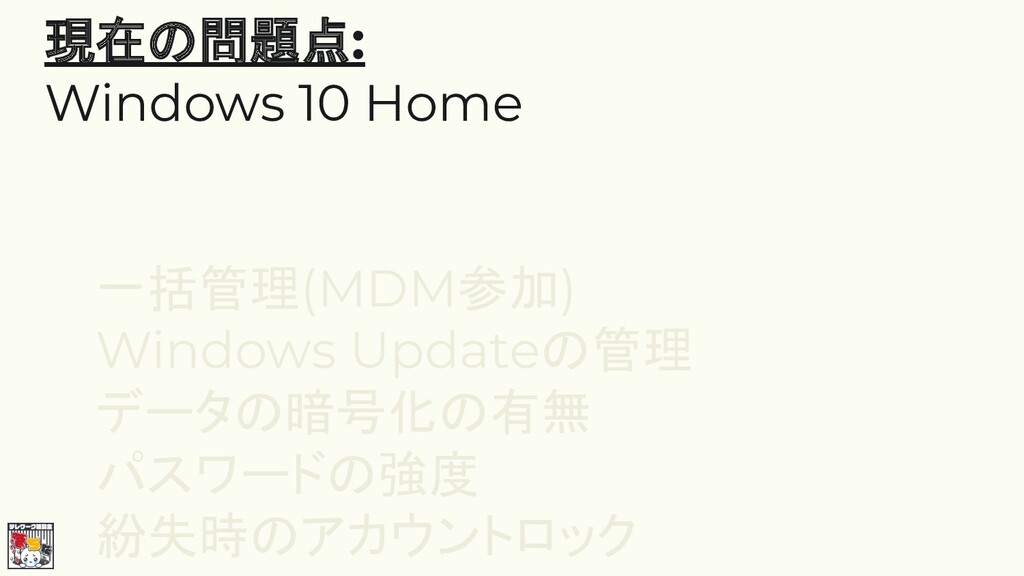現在の問題点: Windows 10 Home 一括管理(MDM参加) Windows Upd...