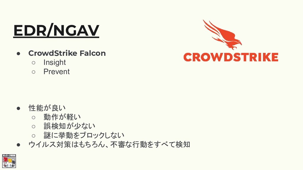 EDR/NGAV ● CrowdStrike Falcon ○ Insight ○ Preve...