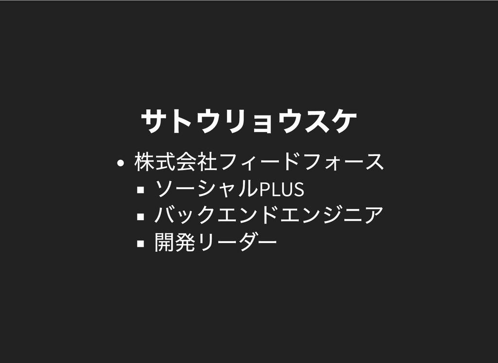 サトウリョウスケ サトウリョウスケ 株式会社フィードフォース ソーシャル PLUS バックエン...