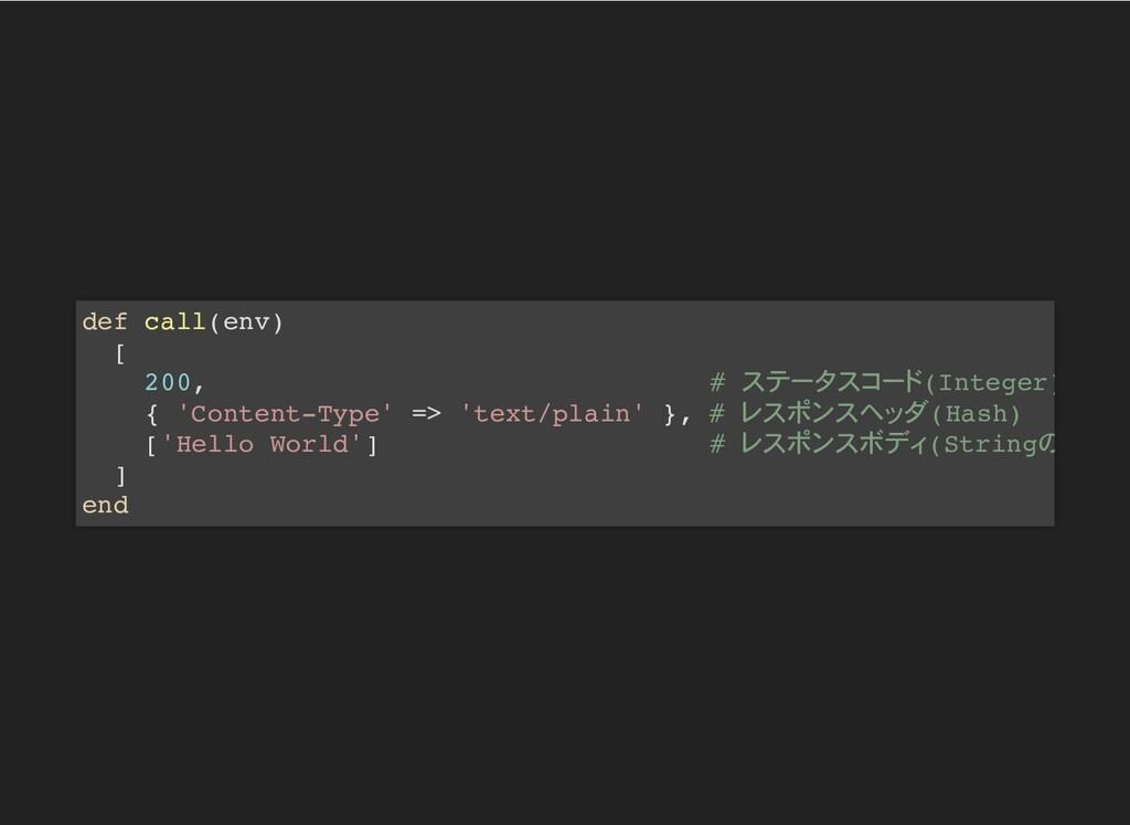 def call(env) [ 200, # (Integer) { 'Content-Typ...