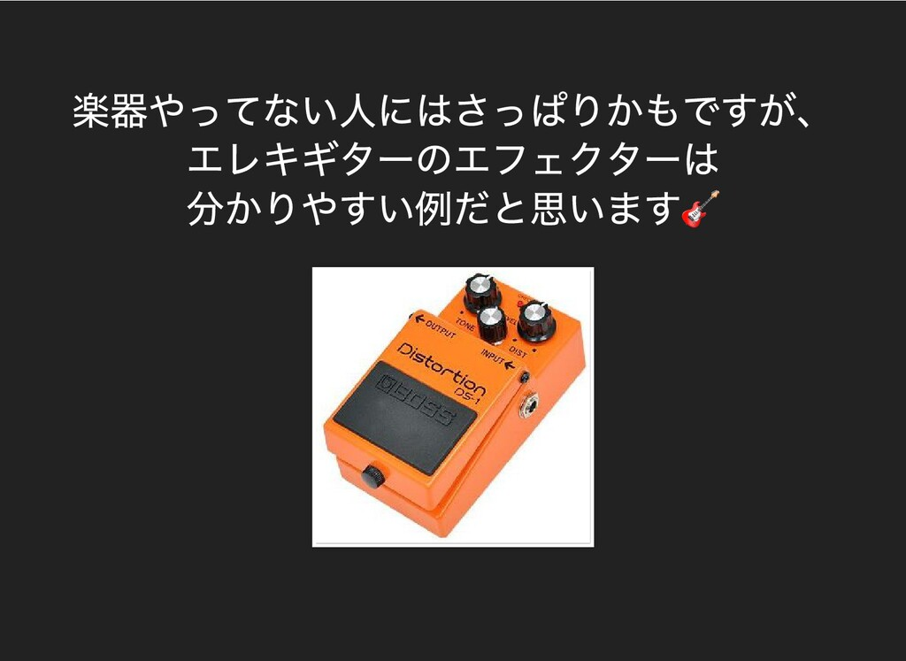 楽器やってない⼈にはさっぱりかもですが、 エレキギターのエフェクターは 分かりやすい例だと思い...