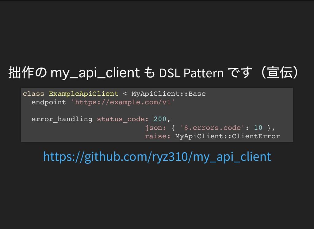拙作の も DSL Pattern です(宣伝) class ExampleApiClient...