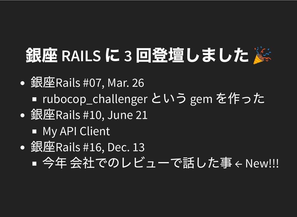 銀座 RAILS に 3 回登壇しました 銀座 RAILS に 3 回登壇しました 銀座 Ra...