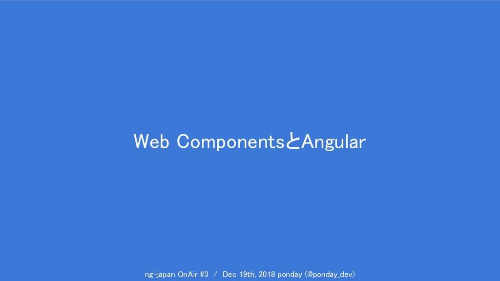 Web ComponentsとAngular ng-japan OnAir #3 / Dec ...