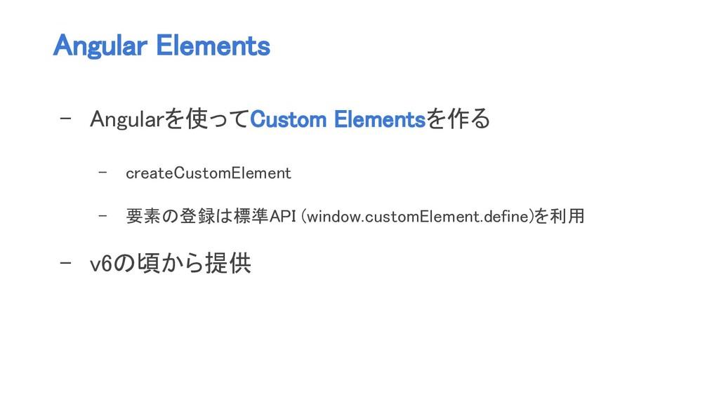 Angular Elements - Angularを使ってCustom Elementsを作...