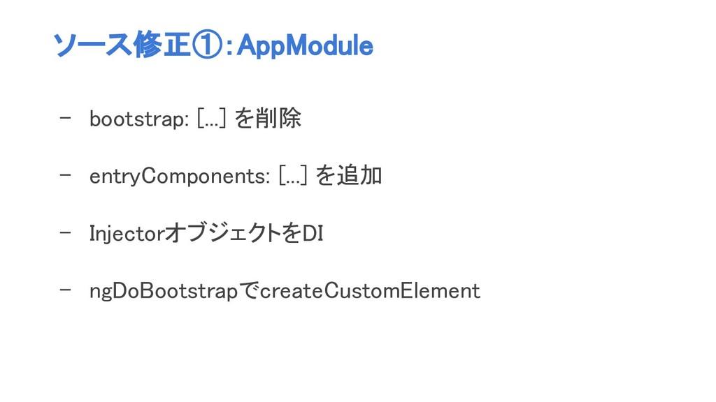ソース修正①:AppModule - bootstrap: [...] を削除 - entry...
