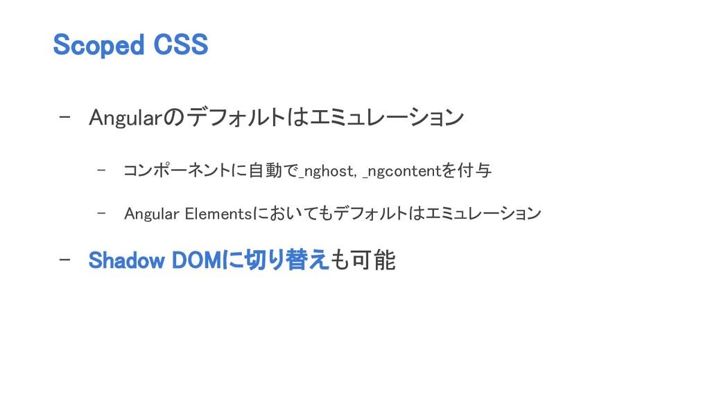Scoped CSS - Angularのデフォルトはエミュレーション - コンポーネントに自...