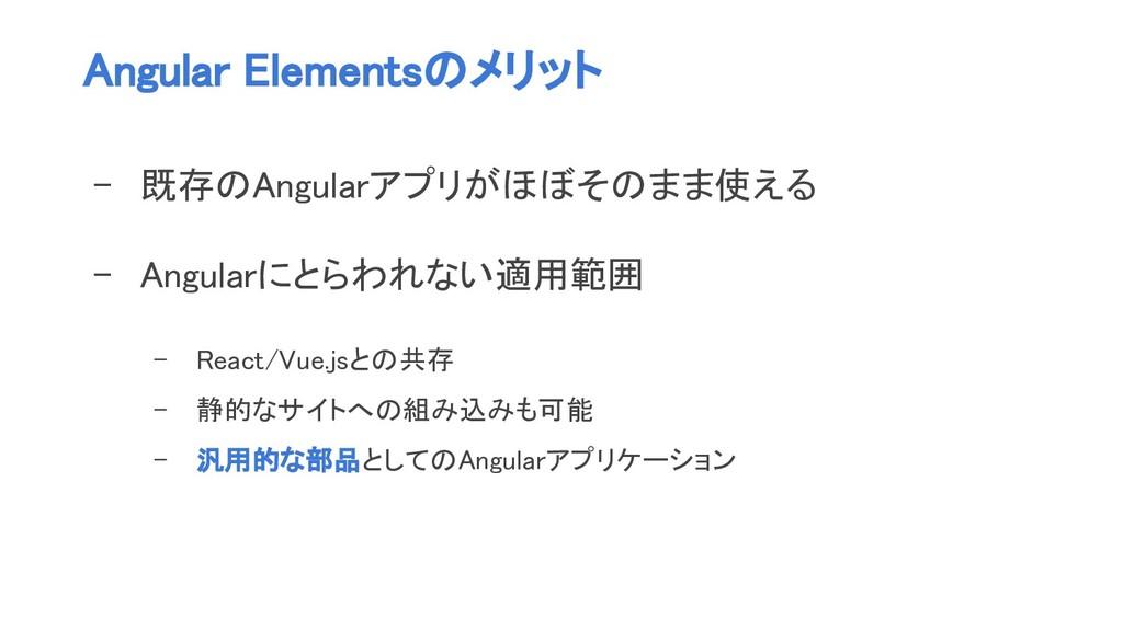 Angular Elementsのメリット - 既存のAngularアプリがほぼそのまま使える...
