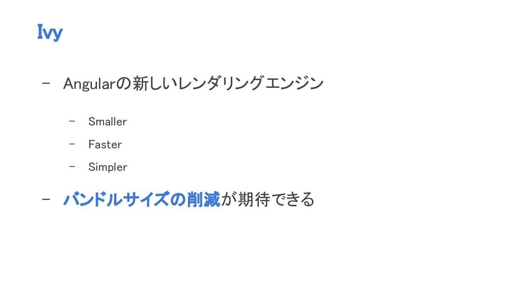 Ivy - Angularの新しいレンダリングエンジン - Smaller - Faster ...