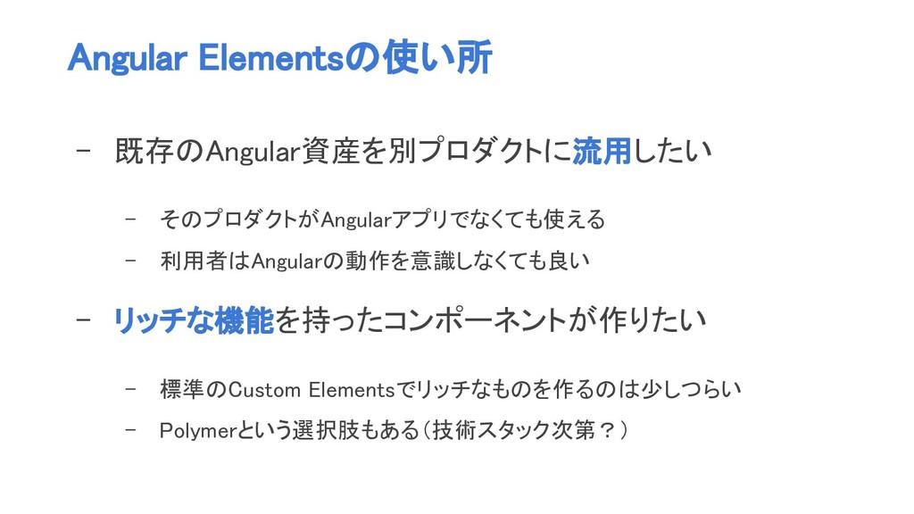 Angular Elementsの使い所 - 既存のAngular資産を別プロダクトに流用した...