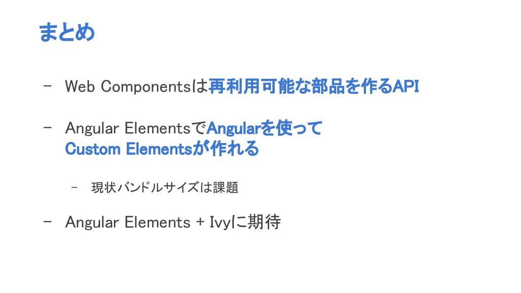 まとめ - Web Componentsは再利用可能な部品を作るAPI - Angular E...