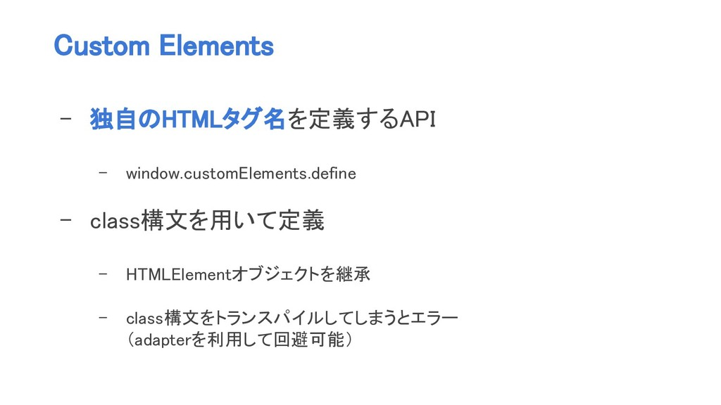 Custom Elements - 独自のHTMLタグ名を定義するAPI - window.c...