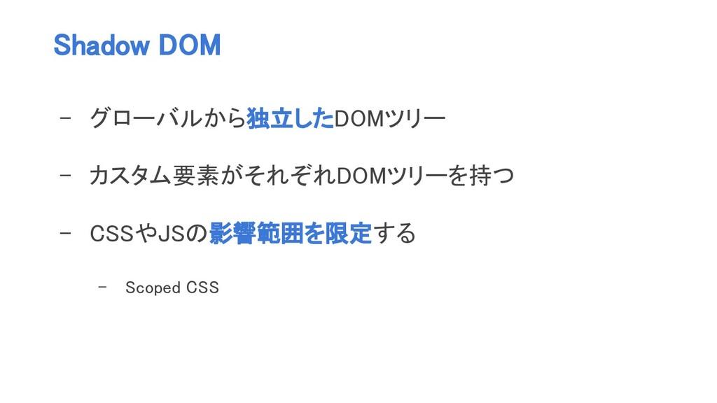 Shadow DOM - グローバルから独立したDOMツリー - カスタム要素がそれぞれDOM...