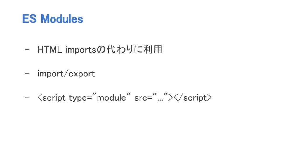 ES Modules - HTML importsの代わりに利用 - import/expor...