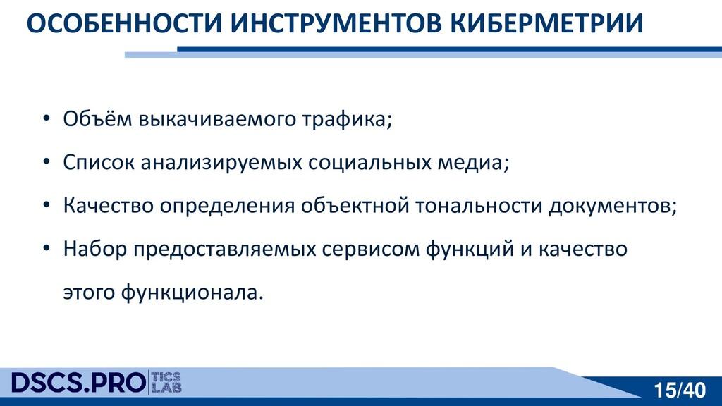 15/40 15/40 ОСОБЕННОСТИ ИНСТРУМЕНТОВ КИБЕРМЕТРИ...
