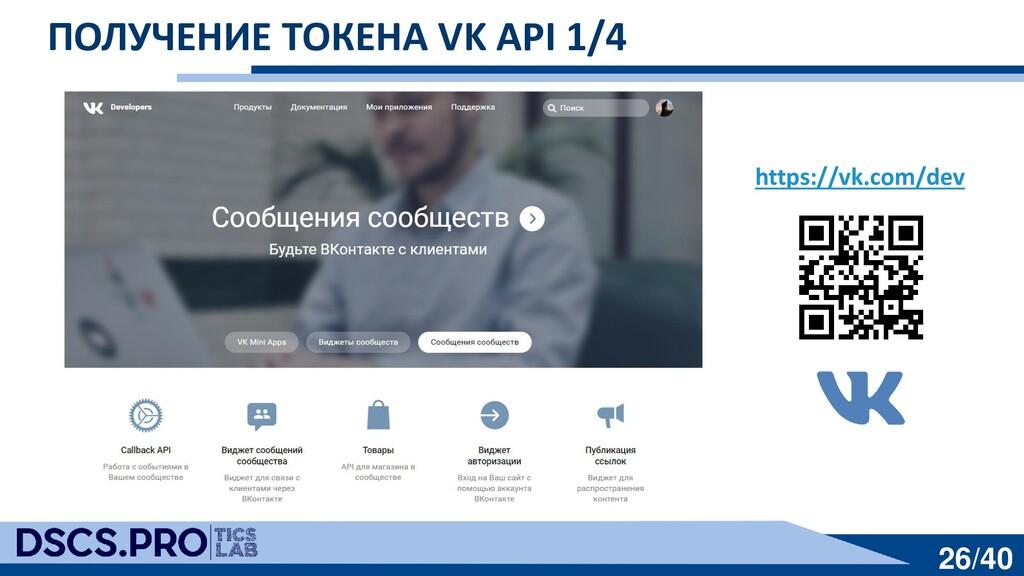 26/40 ПОЛУЧЕНИЕ ТОКЕНА VK API 1/4 https://vk.co...