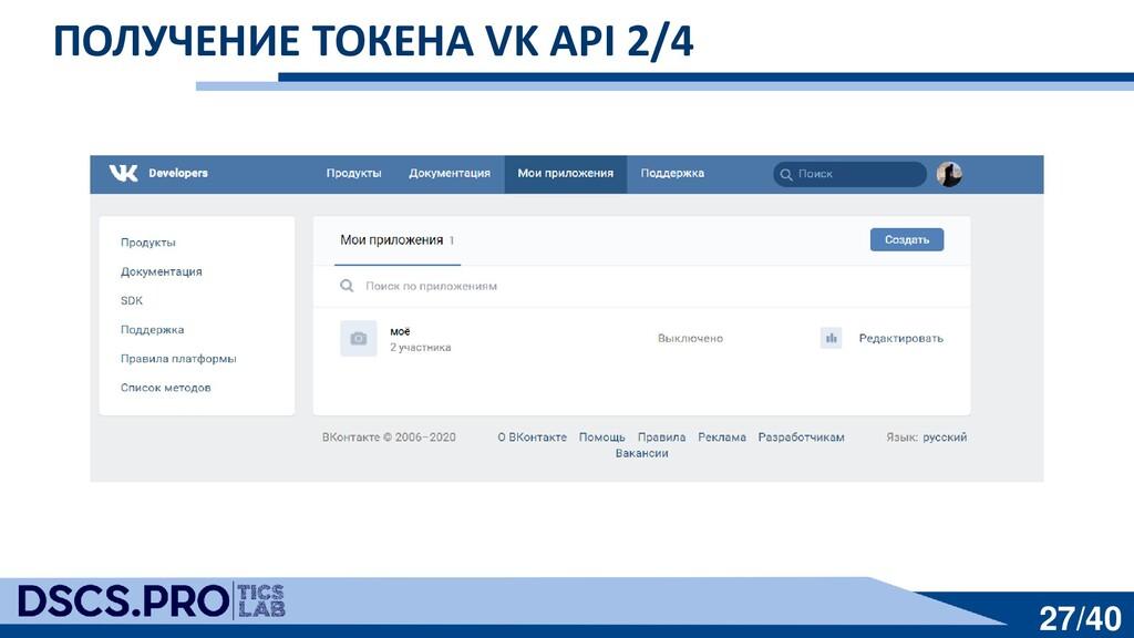 27/40 ПОЛУЧЕНИЕ ТОКЕНА VK API 2/4